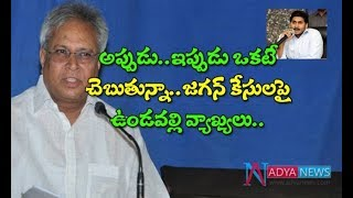 Congres Former MP Undavalli Arun Kumar Clarity on YS Jagan CBI Case | YSRCP | Jagan | Adya Media