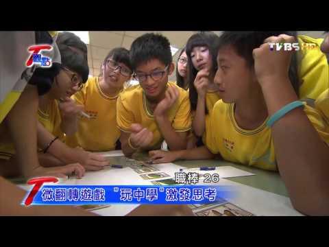 創客教室 鼓勵動手實現創意 T觀點 20151101 (1/4) - YouTube