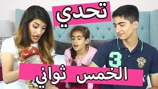 5 Second Challenge Noor Stars & Hayla TV | تحدي الخمس ثواني -