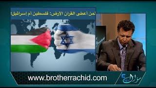لِمَنْ أعطى القرآنُ الأرضَ- فلسطين أم إسرائيل؟