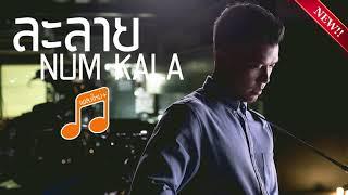 ละลาย - #หนุ่มกะลา 【NUM KALA หนุ่ม กะลา】ไม่มีในอัลบั้ม