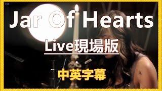 〓Jar Of Hearts【心願瓶】Live現場版-Christina Perri 獻唱 中文字幕〓