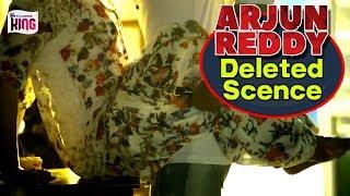 Arjun Reddy Movie DELETED SCENES    Vijay Deverakonda    #ArjunReddy   Shalini    Tollywood King