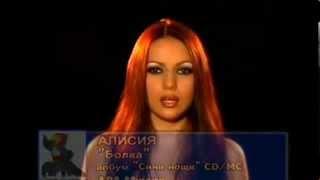ALISIA - Bolka / АЛИСИЯ - Болка