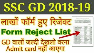 SSC GD Form Reject List 2018 - 2019    SSC GD Admit Card 2018