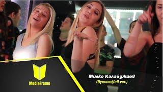Милко Калайджиев-Шушана (Пълната версия)