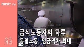 급식노동자는 그냥 밥하는 아줌마?! 다시보기