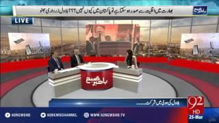 Bakhabar Subh - 25-03-2016 - 92NewsHD
