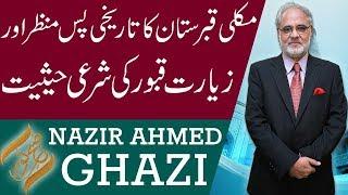 Subh E Noor | History of Makli Graveyard | Nazir Ahmed Ghazi | 27 June 2018 | 92NewsHD