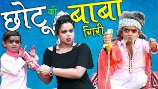 CHOTU BABA | छोटू की बाबागिरी | Khandesh Hindi Comedy | Chotu Comedy Video