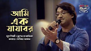 Ami Ek Jajabor | আমি এক যাযাবর । SEYLON Music Lounge