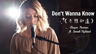 ▽ Don't Wanna Know《不想知道》- Boyce Avenue ft. Sarah Hyland cover 中文字幕▽