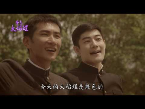 【紫色大稻埕】ep 1 - YouTube