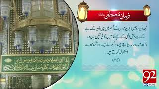 Farman e Mustafa (PBUH) | 5 July 2018 | 92NewsHD