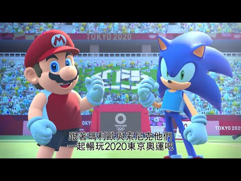 『瑪利歐&索尼克 AT 2020東京奧運™』宣傳影片 - YouTube