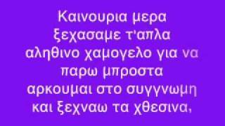 Ταυτισμενος Λαθος feat  Neon   Kαλημερα   lyrics
