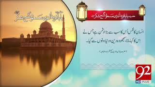 Quote | Hazrat Baba Fareed (RA) | 14 Sep 2018 | 92NewsHD