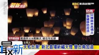 最新》天佑台灣! 新北首場祈福天燈 替台南加油