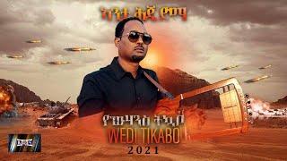 ኣንታ ሕጂ ድማ   Anta Hji Dma   New Eritrean Song 2021   Yowhannes Tquabo (Wedi Tikabo)   ዮውሃንስ ትኳቦ