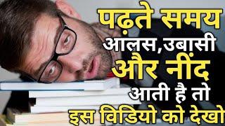 How To Avoid Sleep While Studying in Hindi | पढ़ते समय नींद को कैसे भगाए |