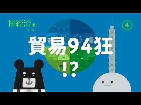 『貿易94狂?!』拼經濟吧 第4集 - YouTube