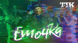 ТІК - Емочка (офіційне відео)