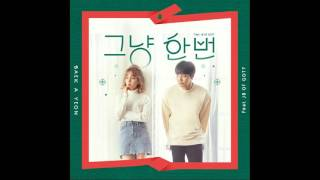 [AUDIO + DL] Baek A Yeon (백아연) - 그냥 한번 (Just Because) (Feat. JB of GOT7)