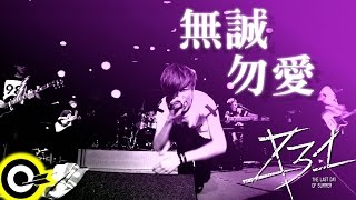 八三夭 831 【無誠勿愛 No Sincerity No Love】台視 八大偶像劇 「徵婚啟事 Mr. Right Wanted」 主題曲 Official Music Video