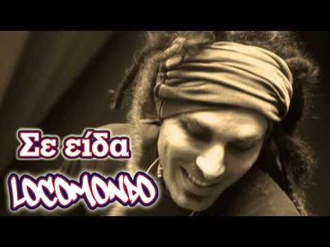 locomondo-locomondo-se-eida-official-audio-release-locomondo