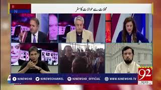 Special transmission on Nawaz, Maryam return to Pakistan - 06:00 PM | 13 July 2018 | 92NewsHD