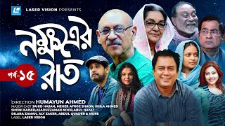 Raat Episode 16   Samina Pirzada   Waseem Abbas   Tahira Wasti width=