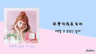 [韓中字]Baek A Yeon白娥娟(백아연)-摔跟頭 (넘어져라)