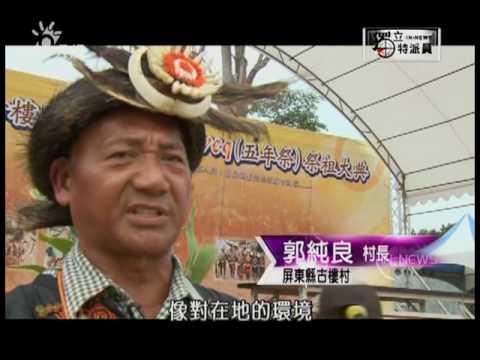 排灣族五年祭2