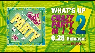 6/28発売『What's Up? Crazy Party Mix 2』