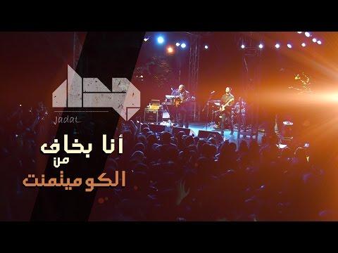 jadal-ana-bakhaf-min-el-commitment-live-amman-concert-jadal-
