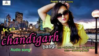 ✓ke chandigarh basgi#new haryanvi dj audio song #के चंडीगढ़ बसगी # pradeep sonu anjali navdeep jangir