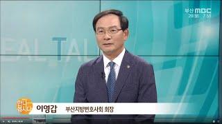 이영갑 부산지방변호사회 회장 다시보기
