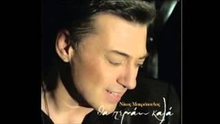 Νίκος Μακρόπουλος - Στον Αέρα θα Τινάξω τη Ζωή μας - Official Audio Release