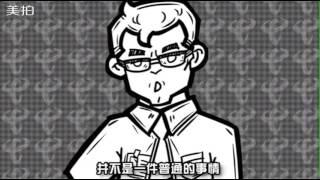 《去吧 流量侠》#三门四侠 #漫画 #搞笑