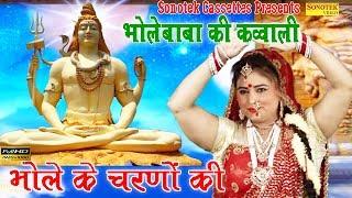 भोले बाबा की कव्वाली : भोले के चरणों की    Bhole Baba Ke Hit Bhajan Song