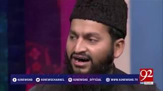 Manqabat | Hazrat Qasim A.S | 24 April 2018 | 92NewsHD
