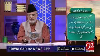 Quote | Hazrat Ali (RA) | Subh E Noor | 1 Oct 2018 | 92NewsHD