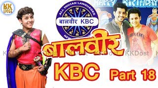Baal Veer- बालवीर -KBC Part 18 in Hindi - 15 june,2018 BAAL VEER Episode KKDost