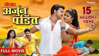 FULL MOVIE - Yodha Arjun Pandit   Pawan Singh, Nehashree   New Bhojpuri Movie 2018   Nav Bhojpuri width=