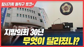 [탐사기획 돌직구 토크+] 지방의회 30년, 무엇이 달라졌나? 다시보기