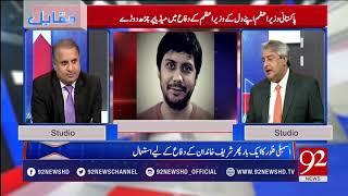 Muqabil |Sarwat Valim | Maryam Nawaz Condemn Pervaiz Rasheed Dismissal |15 May 2018 | 92NewsHD