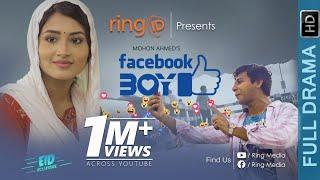 Facebook Boy | Shamim Hasan Sarkar | Tasnia Farin | New Eid Natok 2019