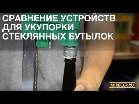 Укупорка бутылок. Купить устройства для укупорки бутылок