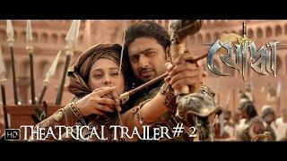 Yoddha | Theatrical Trailer 2 | Dev | Mimi | Raj Chakraborty | 2014