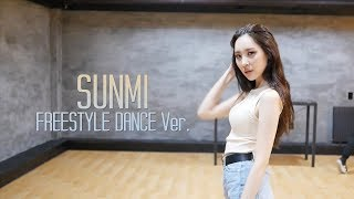 [Special Video] 선미 (SUNMI) '가시나' 막춤 (Freestyle Dance) Ver.